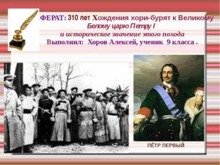 РЕФЕРАТ: 310 лет Хождения хори-бурят к Великому Белому царю Петру I и истори