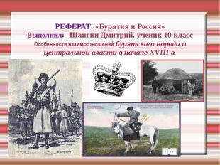 РЕФЕРАТ: «Бурятия и Россия» Выполнил: Шангин Дмитрий, ученик 10 класс Особенн