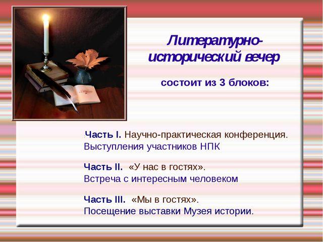 Литературно-исторический вечер состоит из 3 блоков: :Часть I. Научно-практиче...