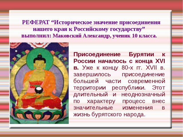 """РЕФЕРАТ """"Историческое значение присоединения нашего края к Российскому госуда..."""