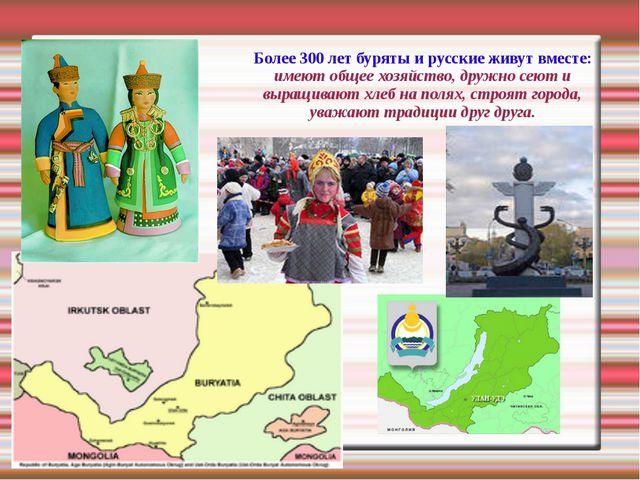 Более 300 лет буряты и русские живут вместе: имеют общее хозяйство, дружно се...