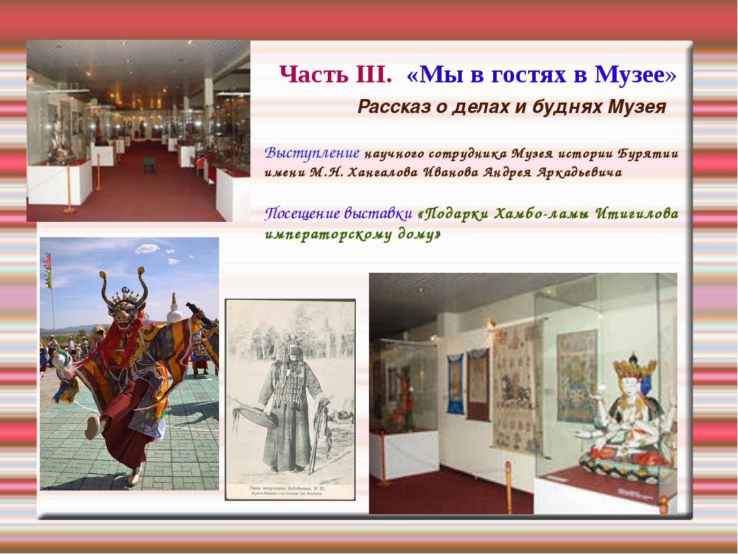 Часть III. «Мы в гостях в Музее» Рассказ о делах и буднях Музея Выступление...