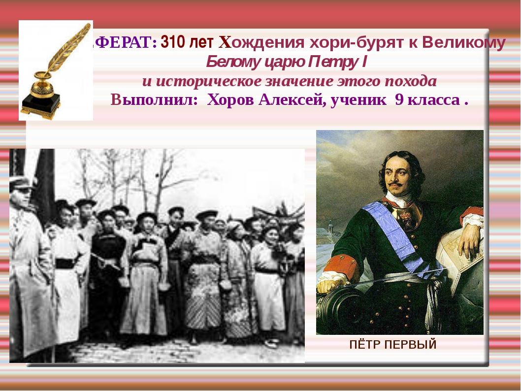 РЕФЕРАТ: 310 лет Хождения хори-бурят к Великому Белому царю Петру I и истори...