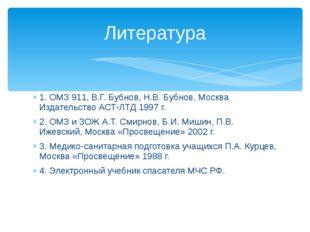 1. ОМЗ 911, В.Г. Бубнов, Н.В. Бубнов, Москва Издательство АСТ-ЛТД 1997 г. 2.