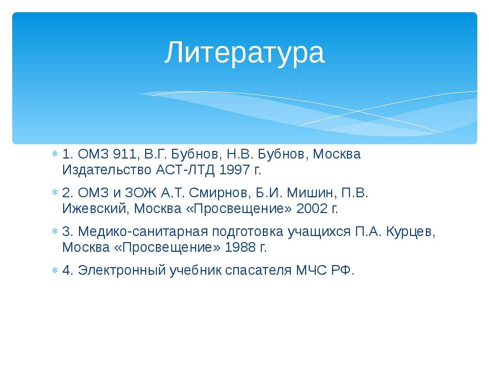 1. ОМЗ 911, В.Г. Бубнов, Н.В. Бубнов, Москва Издательство АСТ-ЛТД 1997 г. 2....