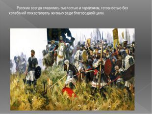 Русские всегда славились смелостью и героизмом, готовностью без колебаний по