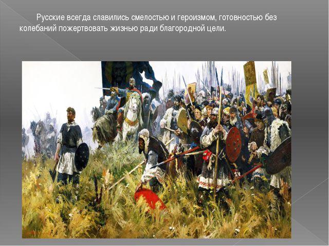 Русские всегда славились смелостью и героизмом, готовностью без колебаний по...