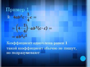 Пример 1 2. Коэффициент одночлена равен 1 такой коэффициент обычно не пишут,