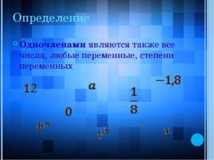 Определение Одночленами являются также все числа, любые переменные, степени п
