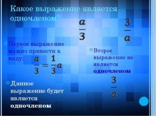 Какое выражение является одночленом? Первое выражение можно привести к виду: