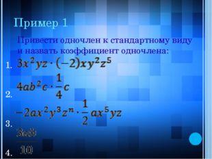 Пример 1 Привести одночлен к стандартному виду и назвать коэффициент одночле