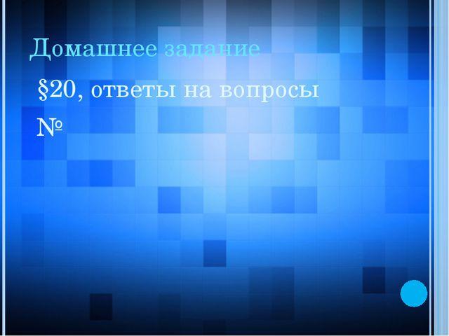 Домашнее задание §20, ответы на вопросы №