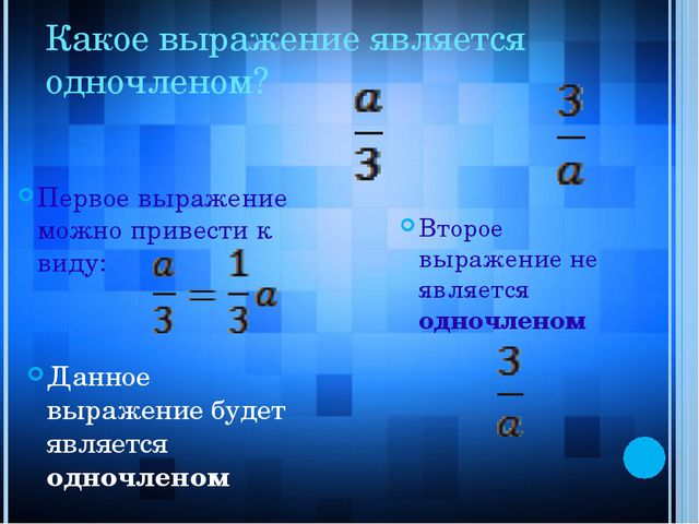 Какое выражение является одночленом? Первое выражение можно привести к виду:...