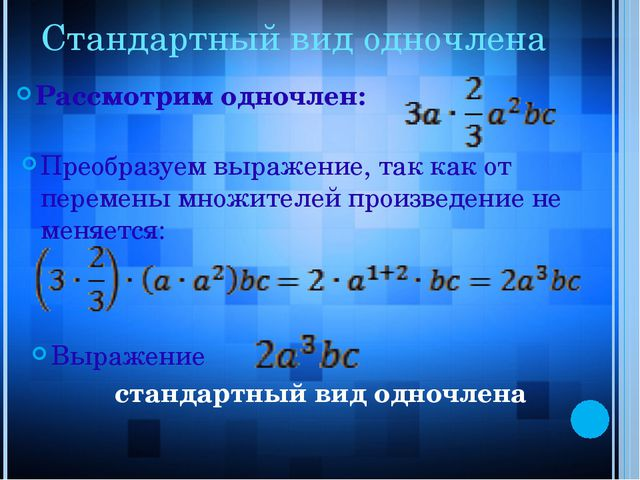 Стандартный вид одночлена Рассмотрим одночлен: Выражение стандартный вид од...