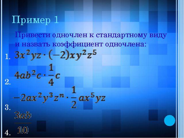 Пример 1 Привести одночлен к стандартному виду и назвать коэффициент одночле...