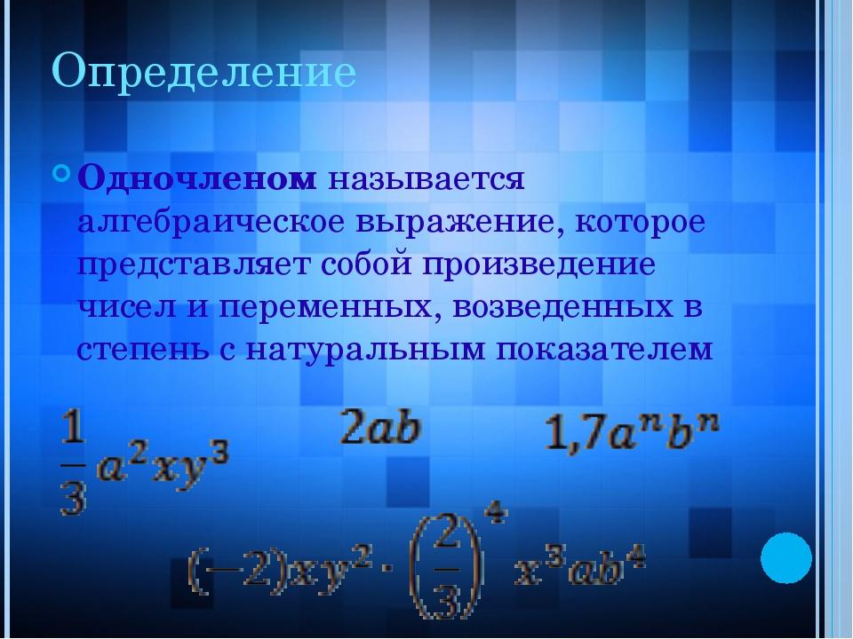 Определение Одночленом называется алгебраическое выражение, которое представл...