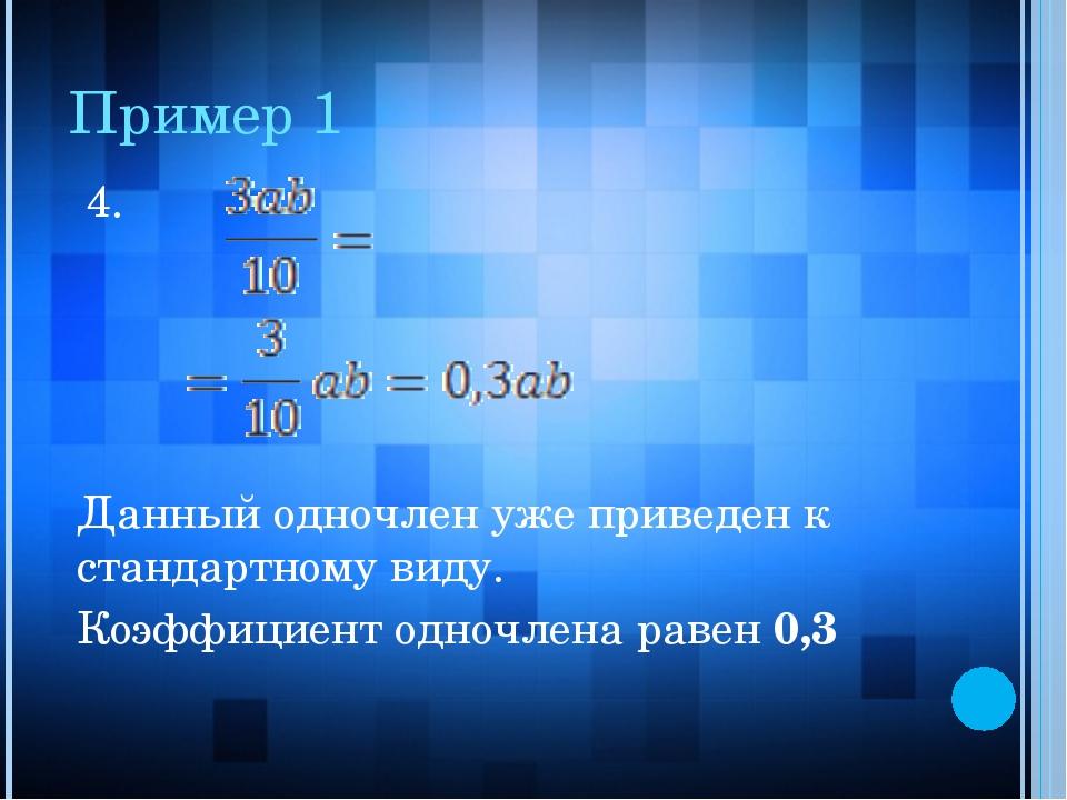 Пример 1 4. Данный одночлен уже приведен к стандартному виду. Коэффициент од...
