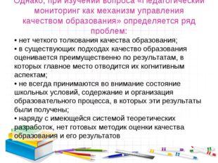 Однако, при изучении вопроса «Педагогический мониторинг как механизм управлен
