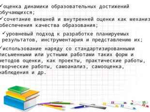 оценка динамики образовательных достижений обучающихся; сочетание внешней и в