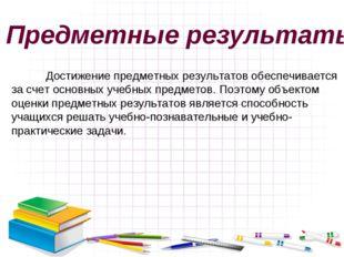 Достижение предметных результатов обеспечивается за счет основных учебных пр
