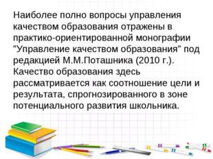 Наиболее полно вопросы управления качеством образования отражены в практико-о