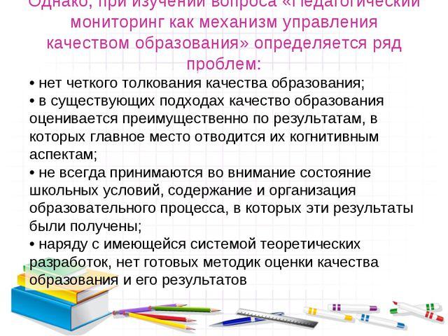 Однако, при изучении вопроса «Педагогический мониторинг как механизм управлен...