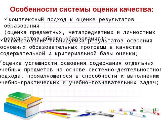 Особенности системы оценки качества: комплексный подход к оценке результатов...