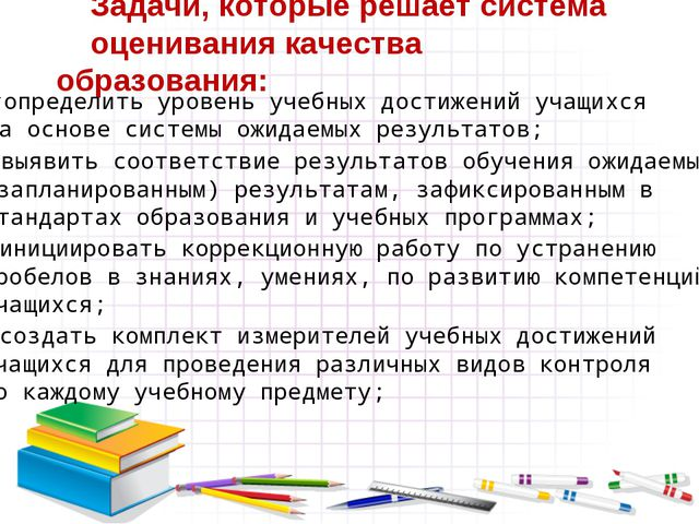 Задачи, которые решает система оценивания качества образования: определить ур...