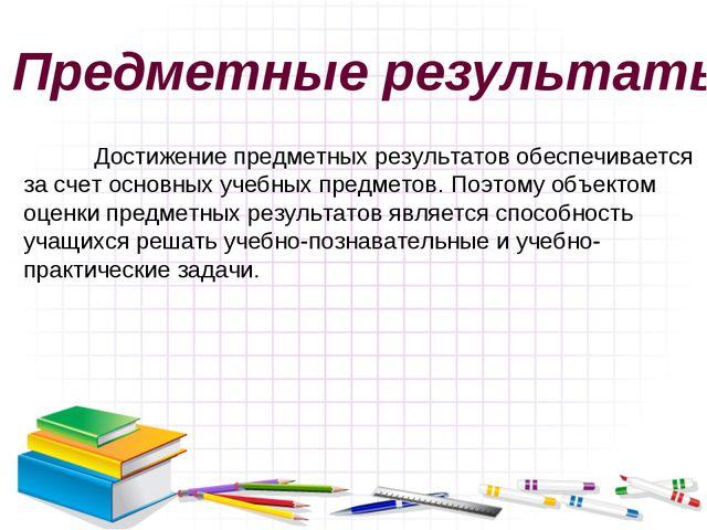 Достижение предметных результатов обеспечивается за счет основных учебных пр...