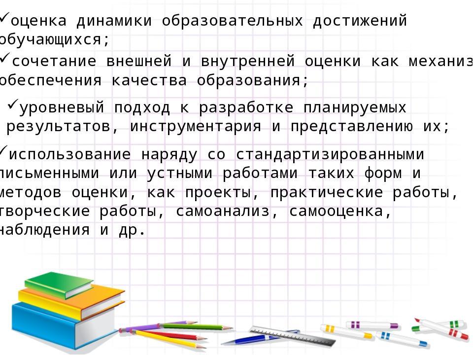 оценка динамики образовательных достижений обучающихся; сочетание внешней и в...