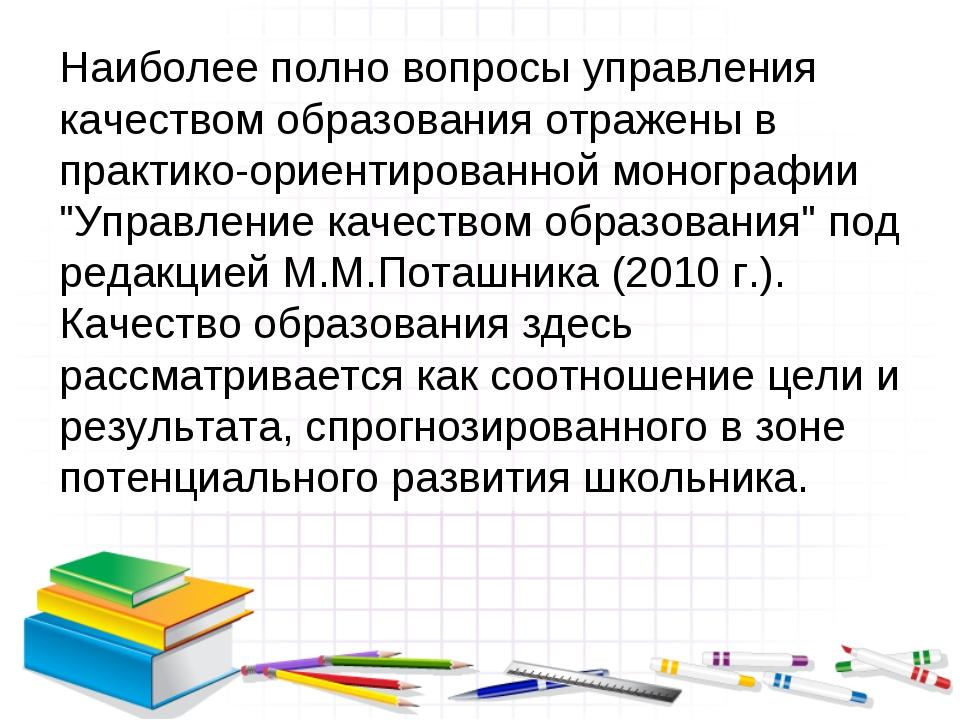 Наиболее полно вопросы управления качеством образования отражены в практико-о...