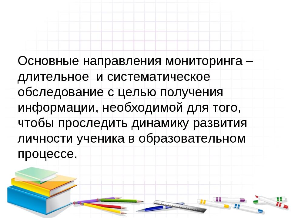 Основные направления мониторинга – длительное и систематическое обследование...