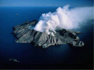 Этот остров вулканического происхождения