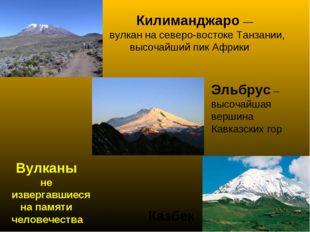 Килиманджаро — вулкан на северо-востоке Танзании, высочайший пик Африки Эльб