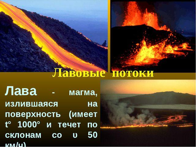 Лавовые потоки Лава - магма, излившаяся на поверхность (имеет t° 1000° и тече...
