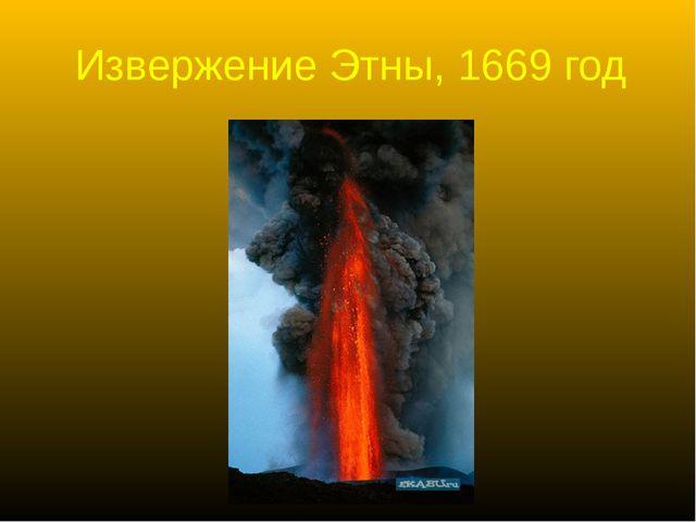 Извержение Этны, 1669 год