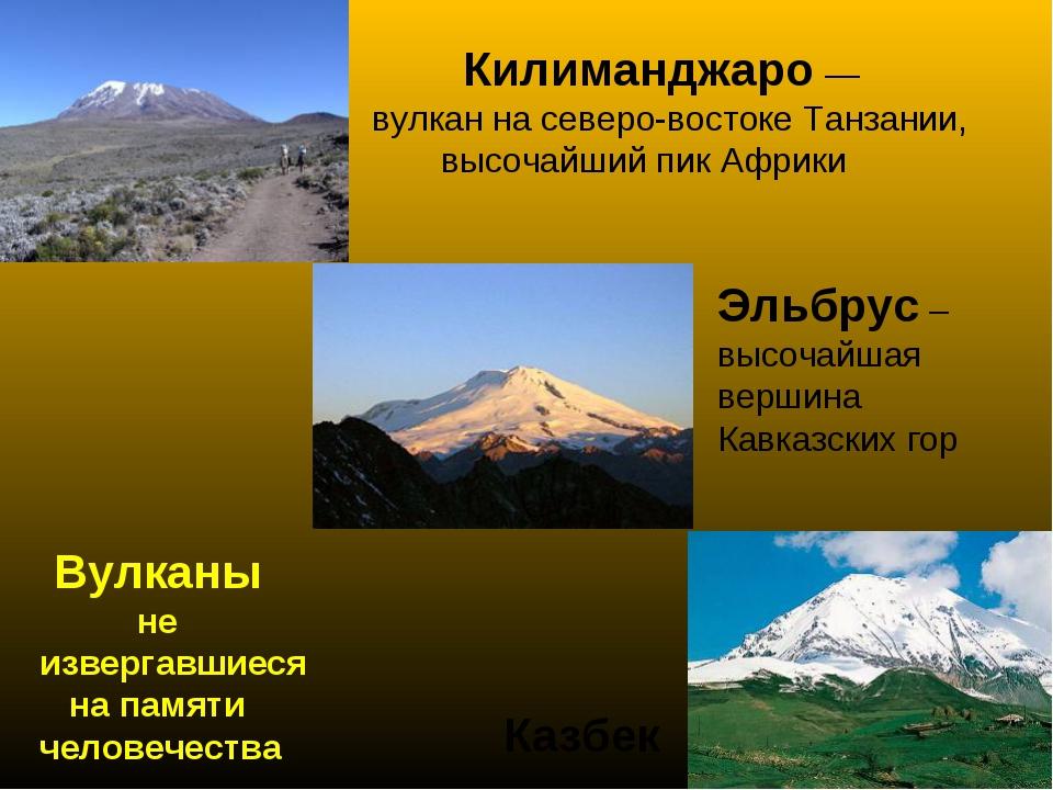 Килиманджаро — вулкан на северо-востоке Танзании, высочайший пик Африки Эльб...