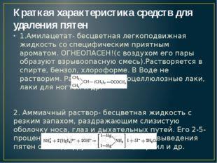 Краткая характеристика средств для удаления пятен 1.Амилацетат- бесцветная ле