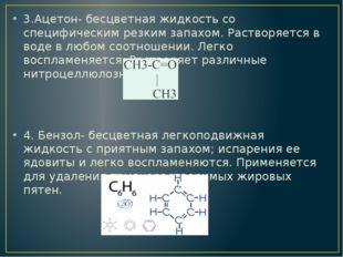 3.Ацетон- бесцветная жидкость со специфическим резким запахом. Растворяется в