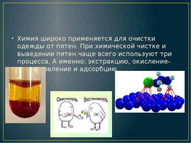 Химия широко применяется для очистки одежды от пятен. При химической чистке...