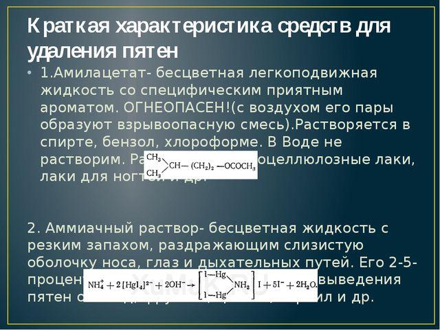 Краткая характеристика средств для удаления пятен 1.Амилацетат- бесцветная ле...