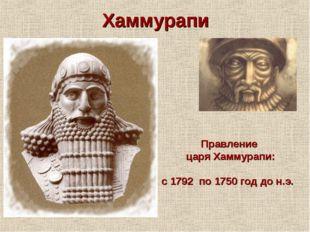 Хаммурапи Правление царя Хаммурапи: с 1792 по 1750 год до н.э.