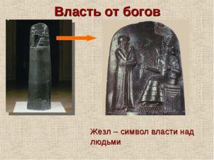 Власть от богов Жезл – символ власти над людьми