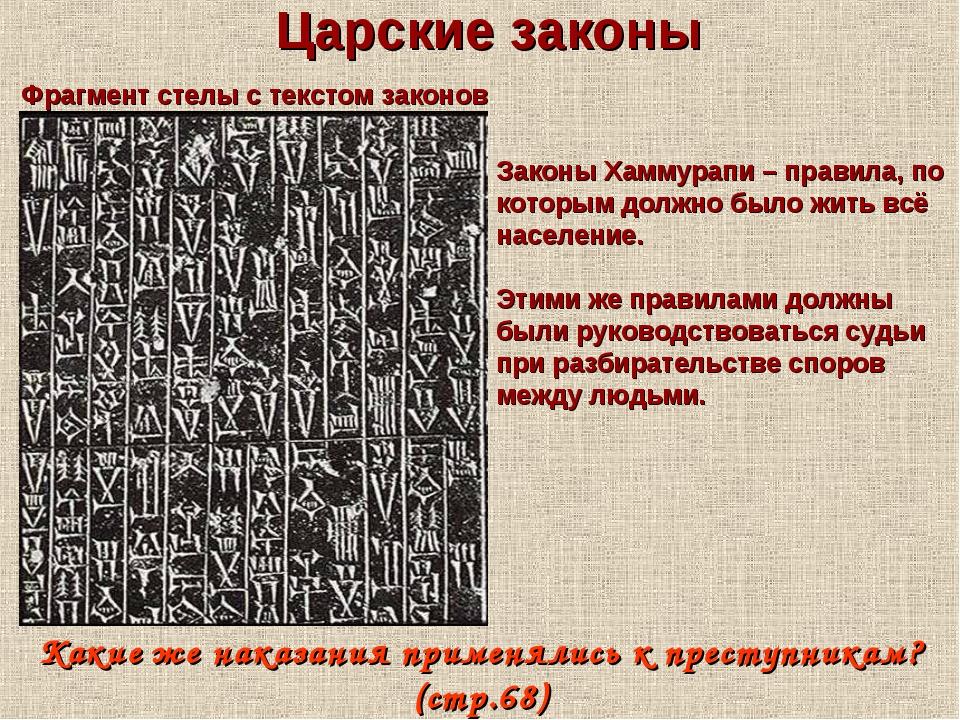 Царские законы Фрагмент стелы с текстом законов Законы Хаммурапи – правила, п...