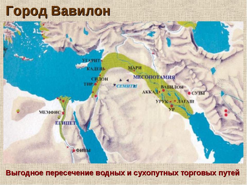 Город Вавилон Выгодное пересечение водных и сухопутных торговых путей