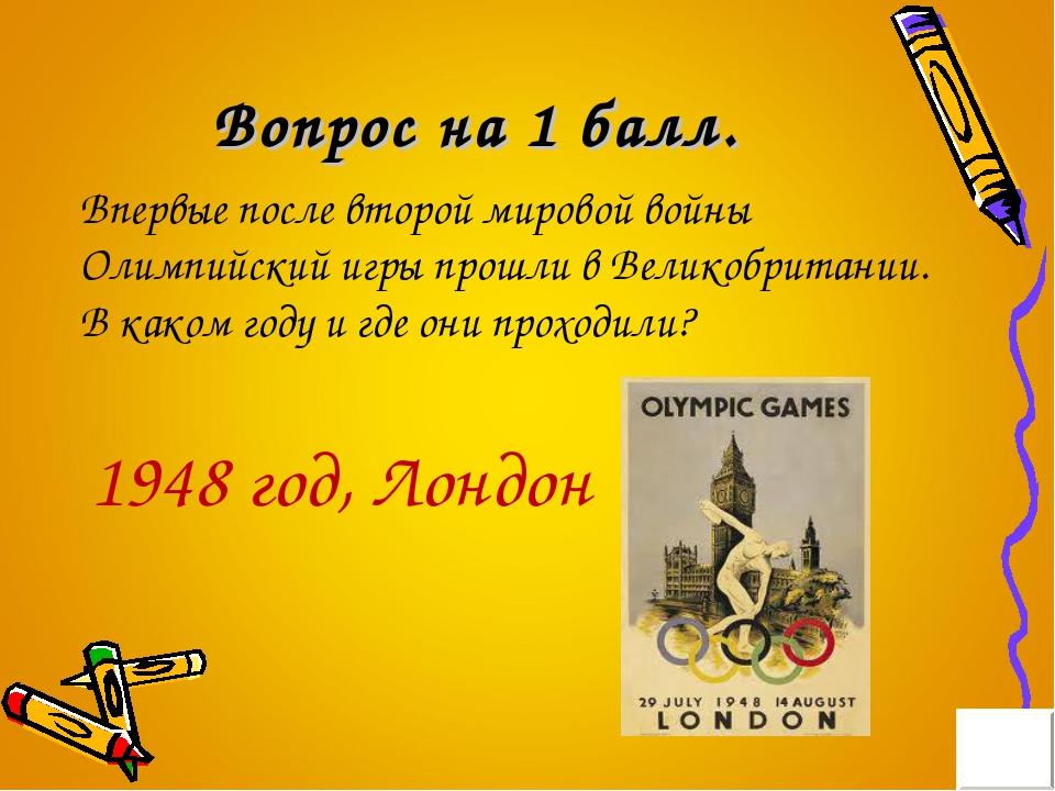 Вопрос на 1 балл. Впервые после второй мировой войны Олимпийский игры прошли...