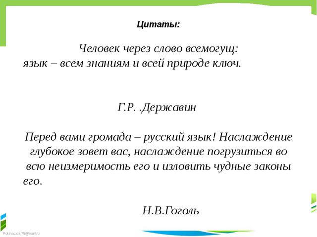 Цитаты: Человек через слово всемогущ: язык – всем знаниям и всей природе клю...