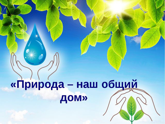 «Природа – наш общий дом»