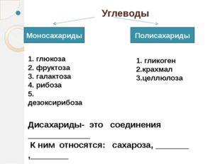 Углеводы Моносахариды Полисахариды 1. глюкоза 2. фруктоза 3. галактоза 4. ри