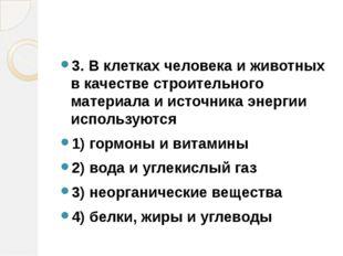 4.Выберите три признака, отличающие белки (1) от углеводов(2) и жиров (3) А)